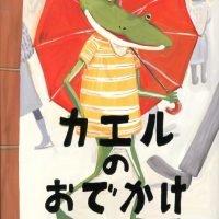 絵本「カエルのおでかけ」の表紙