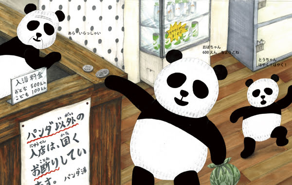 絵本「パンダ銭湯」の一コマ