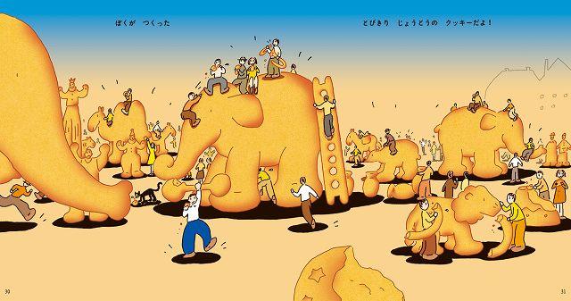絵本「クッキーサーカス」の一コマ3