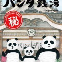 絵本「パンダ銭湯」の表紙