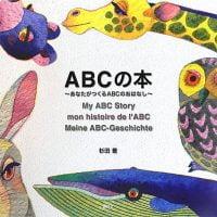 絵本「ABCの本~あなたがつくるABCのおはなし~」の表紙