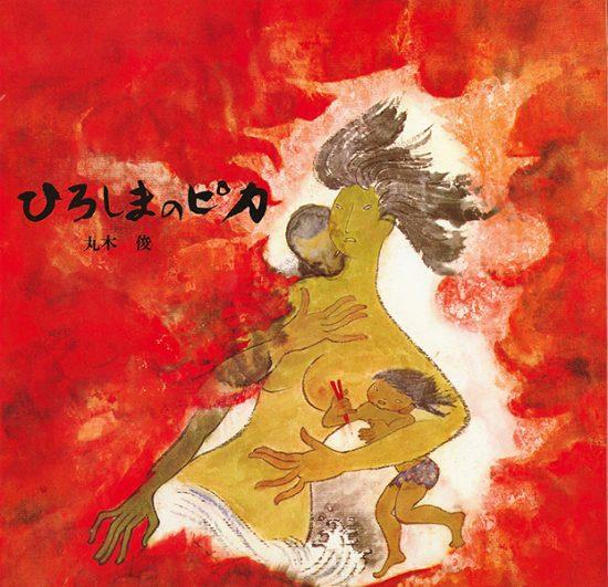 絵本「ひろしまのピカ」の表紙