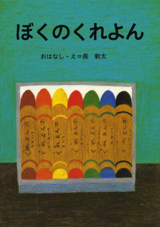 絵本「ぼくのクレヨン」の表紙