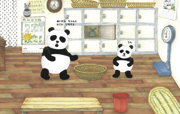 絵本「パンダ銭湯」の一コマ2