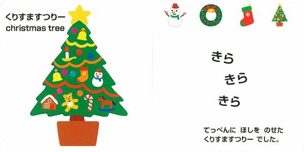 絵本「クリスマスのかくれんぼ」の一コマ2