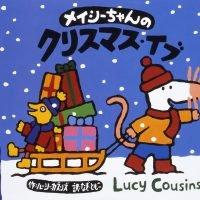 絵本「メイシーちゃんのクリスマス・イブ」の表紙
