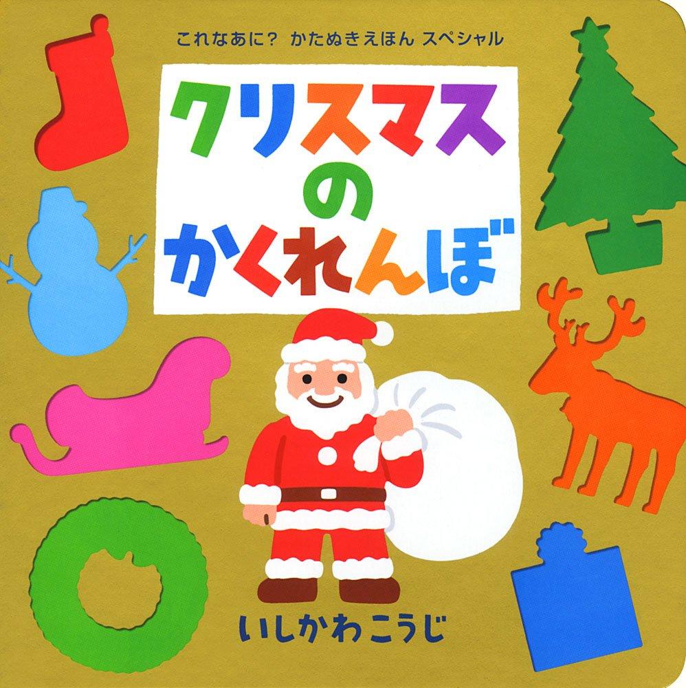 絵本「クリスマスのかくれんぼ」の表紙