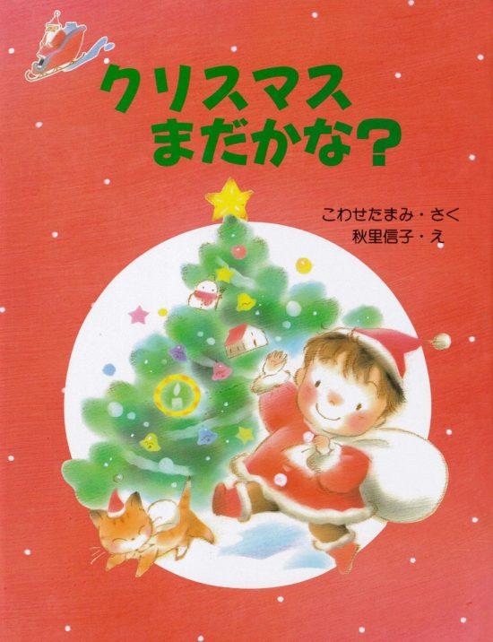 絵本「クリスマスまだかな?」の表紙
