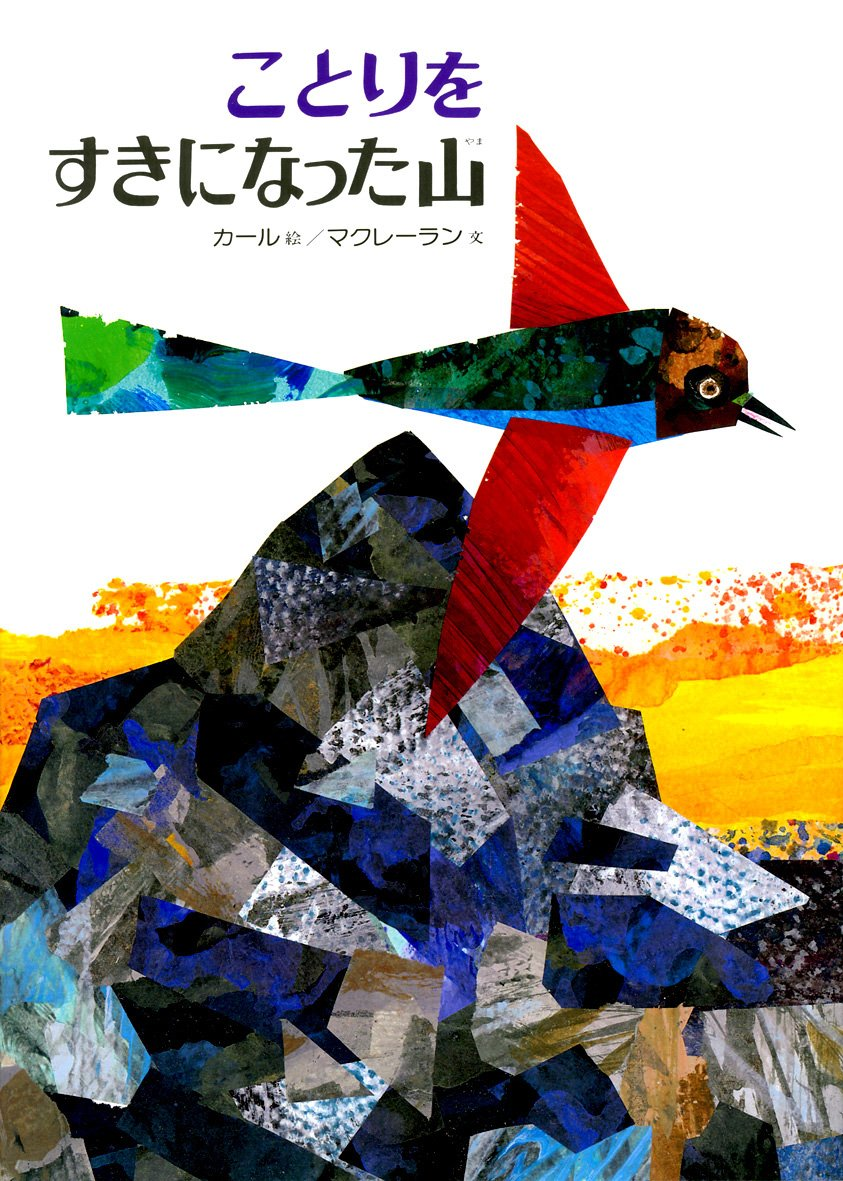 絵本「ことりをすきになった山」の表紙