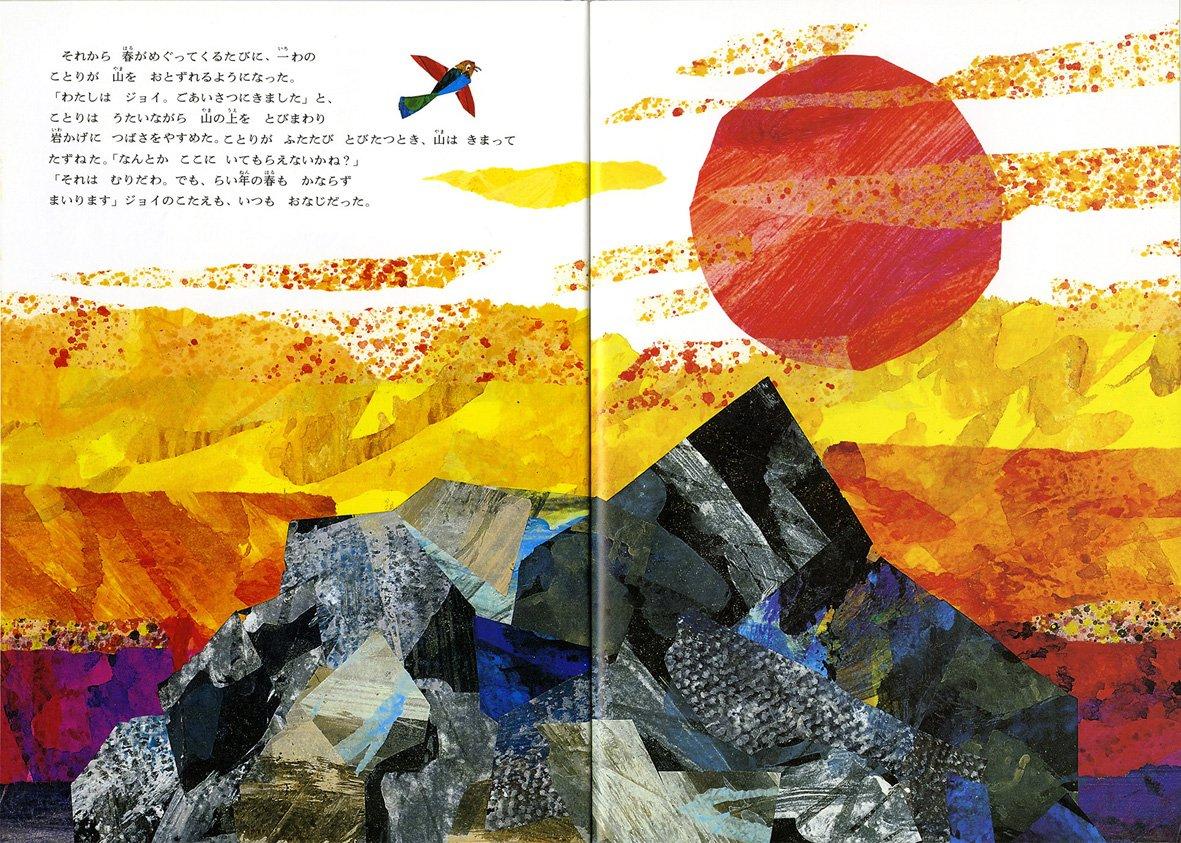 絵本「ことりをすきになった山」の一コマ2