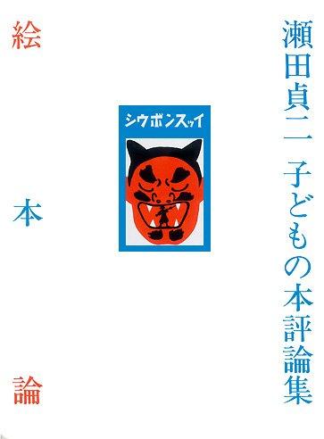 「瀬田貞二子どもの本評論集 絵本論」の表紙