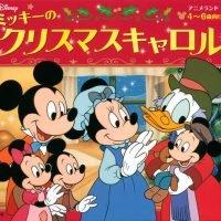 絵本「ミッキーのクリスマスキャロル」の表紙