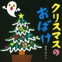 絵本「クリスマスのおばけ」の表紙