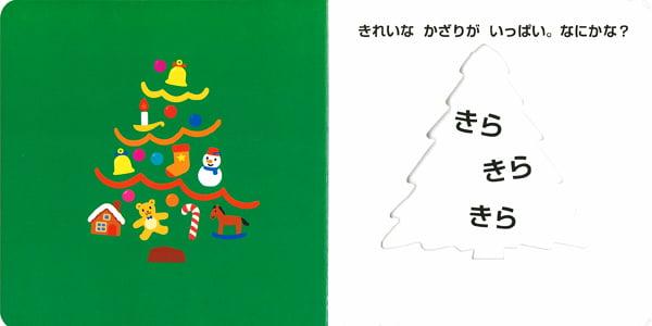 絵本「クリスマスのかくれんぼ」の一コマ