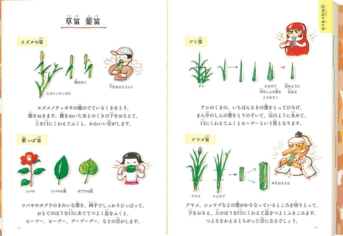 だるまちゃんと楽しむ 日本の子どものあそび読本1