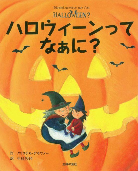 絵本「ハロウィーンってなぁに?」の表紙