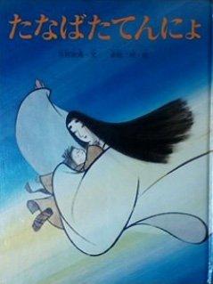 絵本「たなばたてんにょ」の表紙