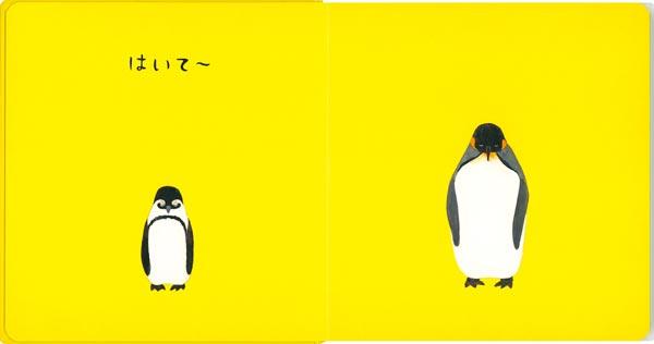 絵本「ペンギンたいそう」の一コマ2