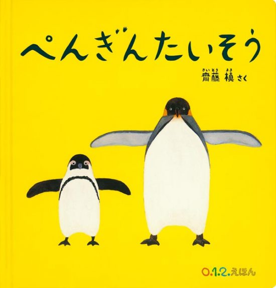 絵本「ペンギンたいそう」の表紙