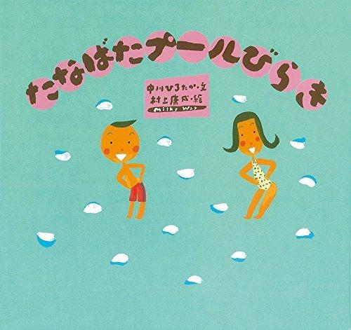 絵本「たなばたプールびらき」の表紙