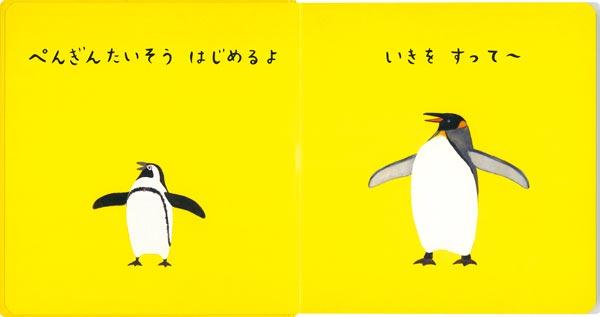 絵本「ペンギンたいそう」の一コマ