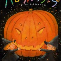 絵本「ハロウィンのランプ」の表紙