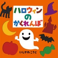 絵本「ハロウィンのかくれんぼ」の表紙