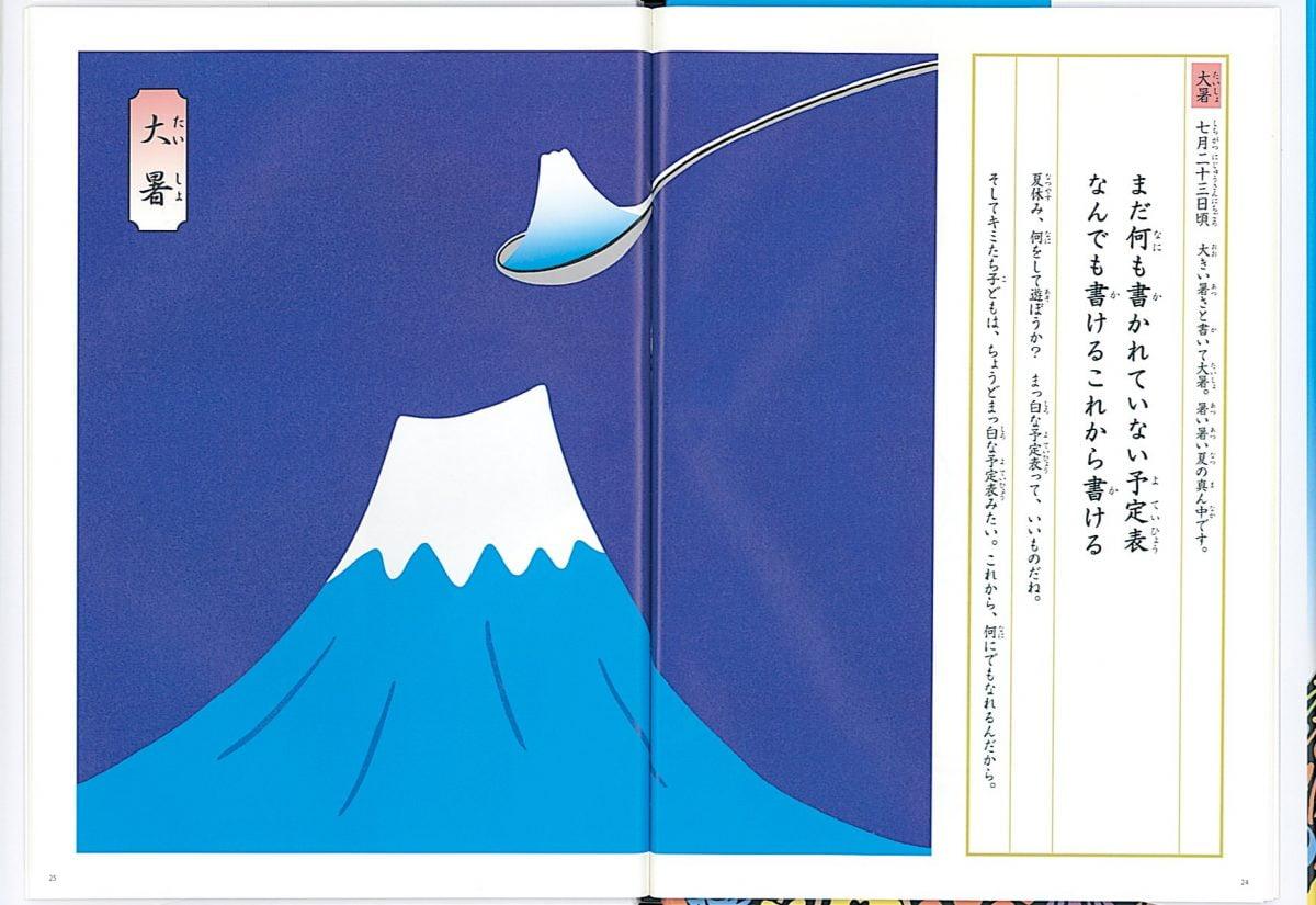 絵本「富士山うたごよみ」の一コマ2