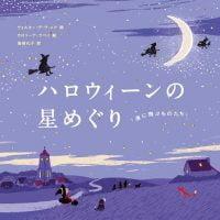 絵本「ハロウィーンの星めぐり 「夜に飛ぶものたち」」の表紙