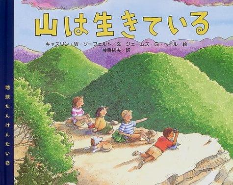 絵本「山は生きている」の表紙
