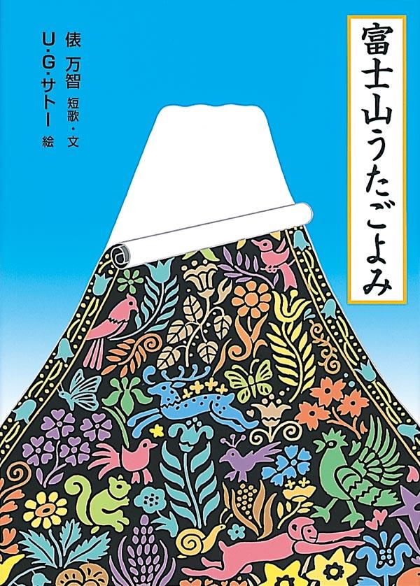 絵本「富士山うたごよみ」の表紙
