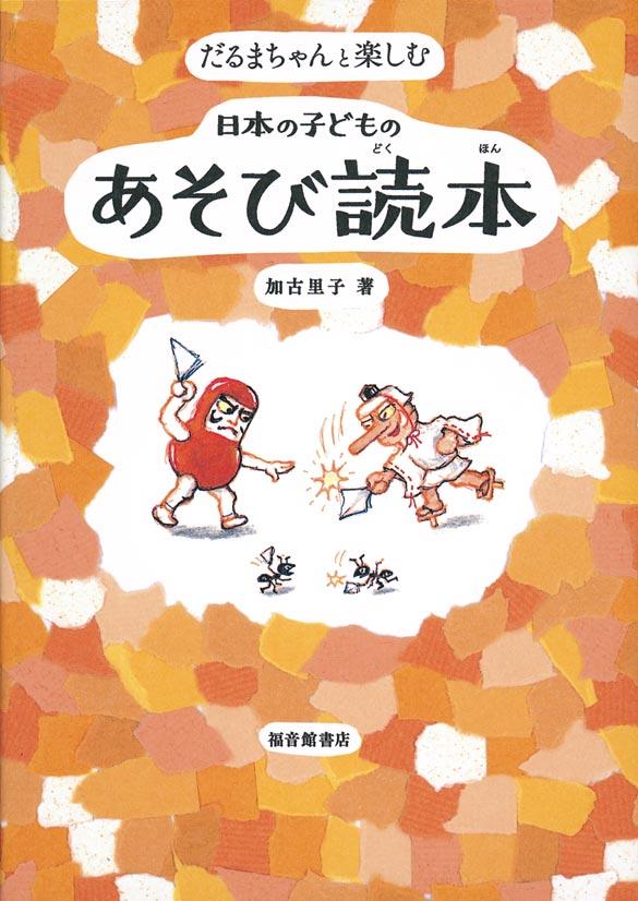 絵本「だるまちゃんと楽しむ 日本の子どものあそび読本」の表紙