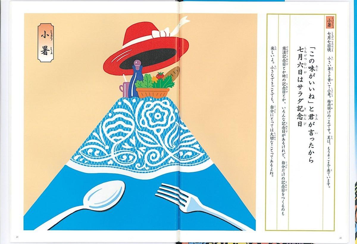 絵本「富士山うたごよみ」の一コマ