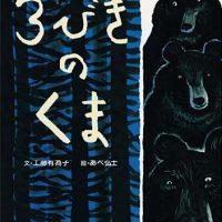 絵本「3びきのくま」の表紙