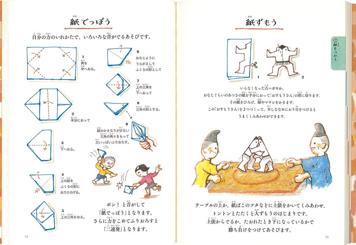 絵本「だるまちゃんと楽しむ 日本の子どものあそび読本」の一コマ2