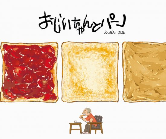 絵本「おじいちゃんとパン」の表紙