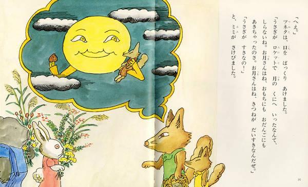 絵本「お月さんはきつねがすき?」の一コマ