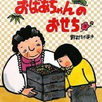 絵本「おばあちゃんのおせち」の表紙