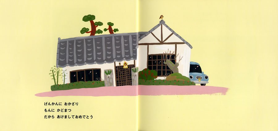 絵本「あけましておめでとう」の一コマ2
