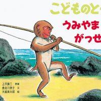 絵本「うみやまがっせん」の表紙