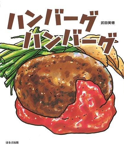絵本「ハンバーグハンバーグ」の表紙