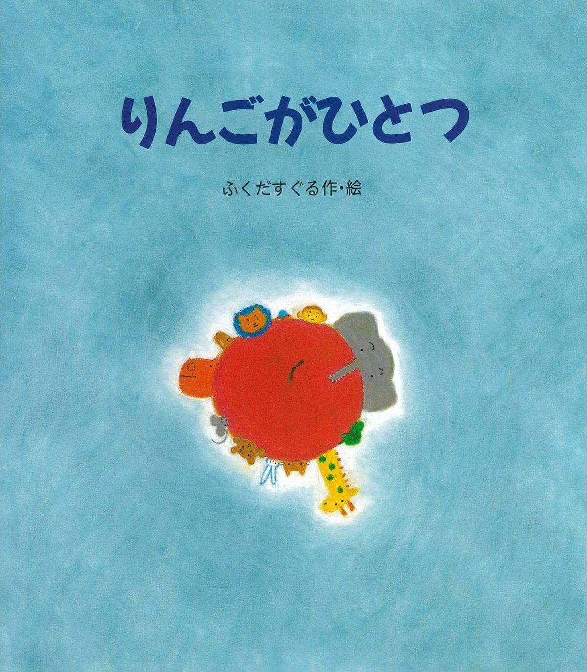 絵本「りんごがひとつ」の表紙