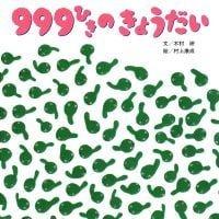 絵本「999ひきのきょうだい」の表紙