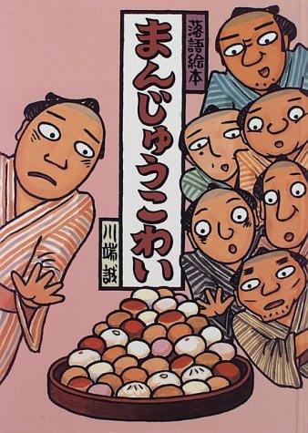 絵本「まんじゅうこわい(落語絵本)」の表紙