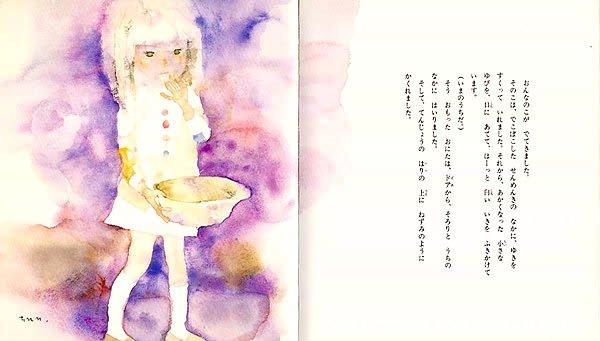 絵本「おにたのぼうし」の一コマ