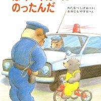 絵本「ぼくパトカーにのったんだ」の表紙