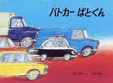 絵本「パトカーぱとくん」の表紙