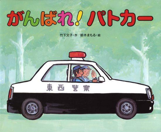 絵本「がんばれパトカー」の表紙