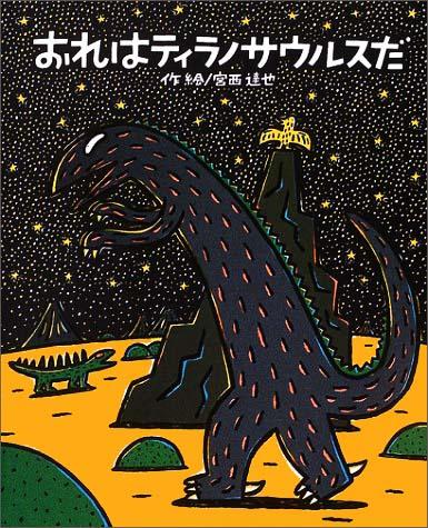 絵本「おれはティラノサウルスだ」の表紙