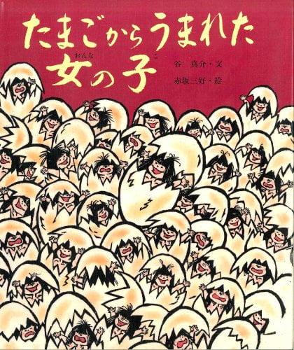 絵本「たまごからうまれた女の子」の表紙